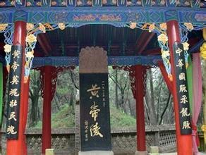 西安周边八大帝王陵